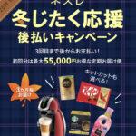 【ネスレ秋のいろどりキャンペーン】初回最大55,000円が無料!ネスレを始めるなら今がお買い得!