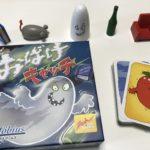 雨の日でも!子どもと楽しめるカードゲーム ~おばけキャッチ~